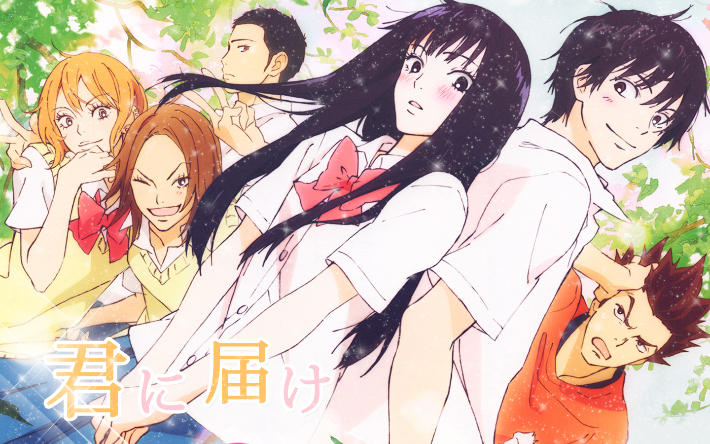 https://secure.static.tumblr.com/5c319cf425f79ac971e9e009ff6f05e6/qi5y1zg/w7in0k1kg/tumblr_static_minitokyo.kimi.ni.todoke.wallpaper.451295.jpg