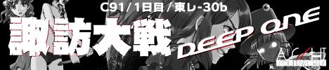 ASHI-1014 / 諏訪大戦/Deep One