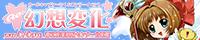 カードキャプターさくら【Re:幻想変化】