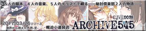 梶迫小道具店 / ARCHIVE545